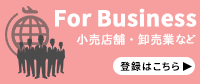 gowell For Business 小売店舗・卸売業など