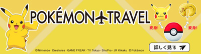 POKEMON TRAVEL 誕生!!